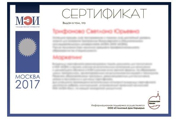 Сертификат МЭИ