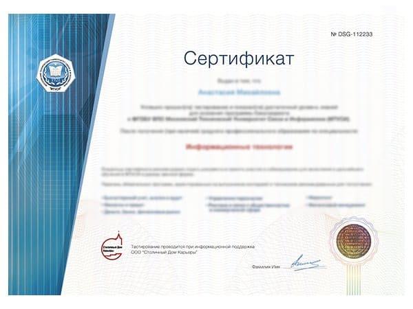 Сертификат МТУСИ