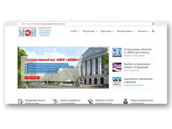 Сайт для абитуриентов МЭИ