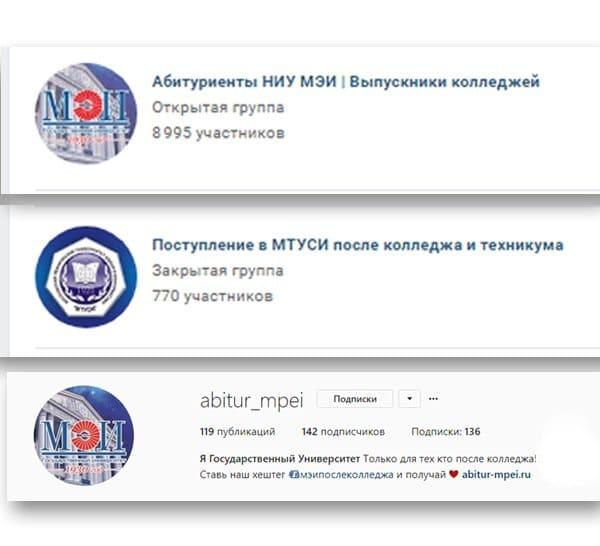 Сертификат МЭИ для выпускников колледжей